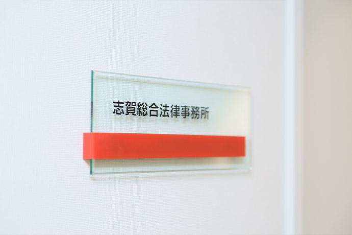 志賀総合法律事務所