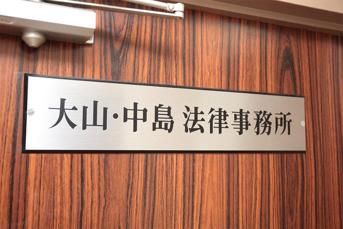 大山・中島法律事務所